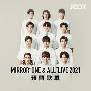 "《MIRROR ""ONE & ALL"" LIVE 2021》預習歌單"