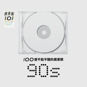100首不能不聽的廣東歌: 90's