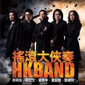 [重溫] HKBAND搖滾大俠奏演唱會 2018