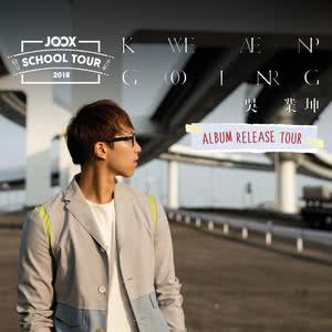 JOOX School Tour 2018: 吳業坤《Keep Going》Album Release Tour