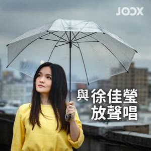 與徐佳瑩放聲唱
