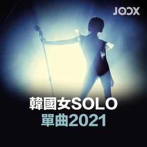韓國女SOLO單曲2021