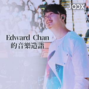 Edward Chan的音樂造詣