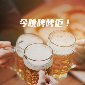今晚啤啤佢!