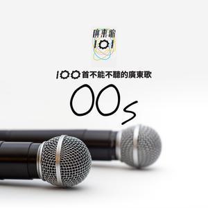 新建歌單 100首不能不聽的廣東歌: 00's