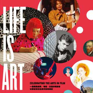 Life is Art:另類樂迷盛宴