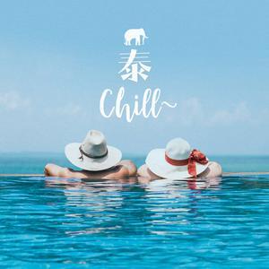 泰Chill~ 2018