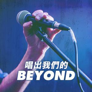 唱出我們的BEYOND 2018