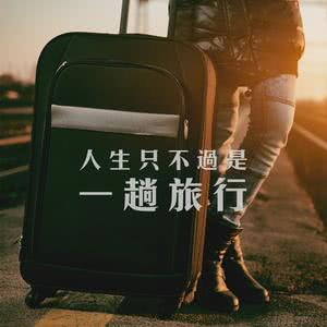 人生只不過是一趟旅行