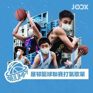 《邨JUMP!》屋邨籃球聯賽打氣歌單