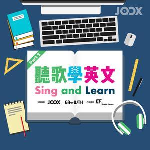 新建歌單 Sing and Learn 聽歌學英文 3