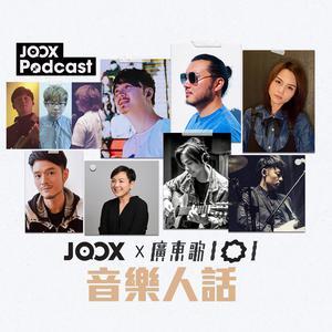 JOOX x 廣東歌101:音樂人話