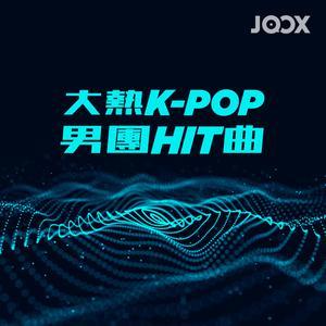 大熱K-Pop男團HIT曲