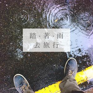 踏著雨去旅行