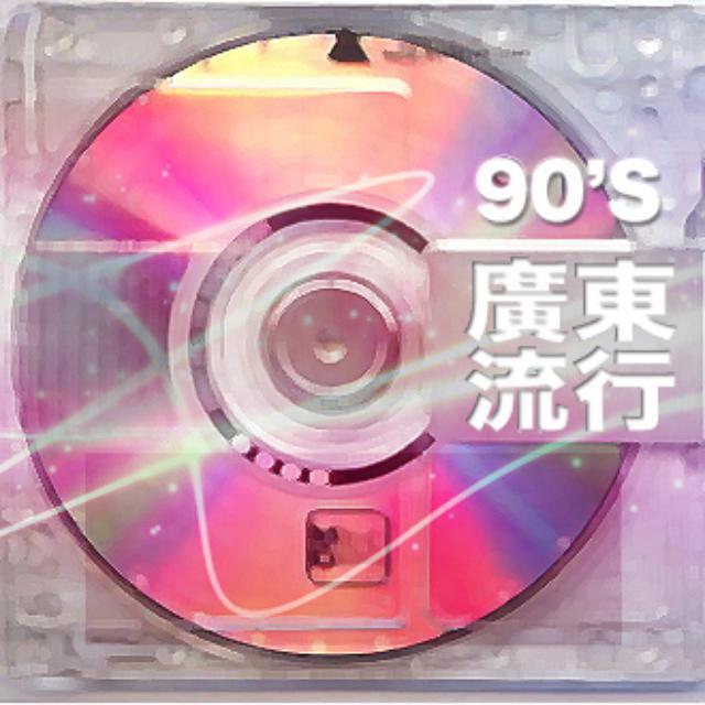 九十年代曲