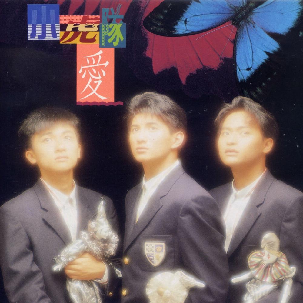蝴蝶飛呀 1991 Little Tigers