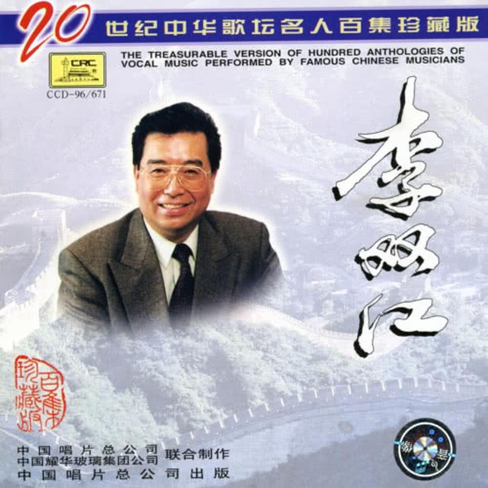 再见吧,妈妈 1996 李双江