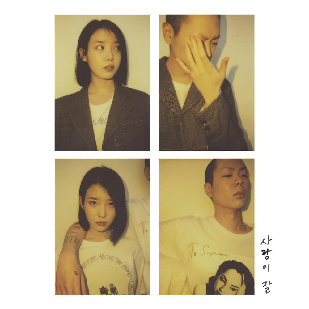 Can't Love You Anymore (With OHHYUK) 2017 IU; Oh Hyuk