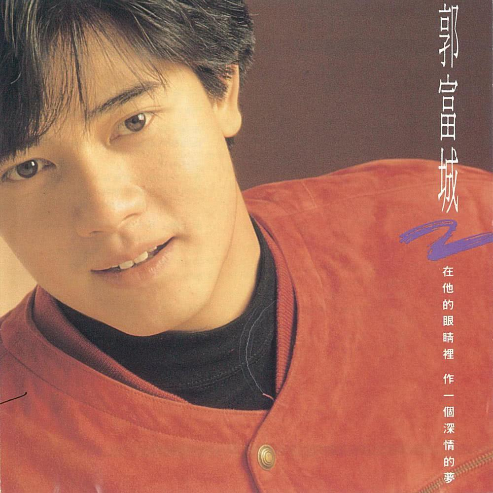 You Are The Apple In My Eye 1991 Aaron Kwok