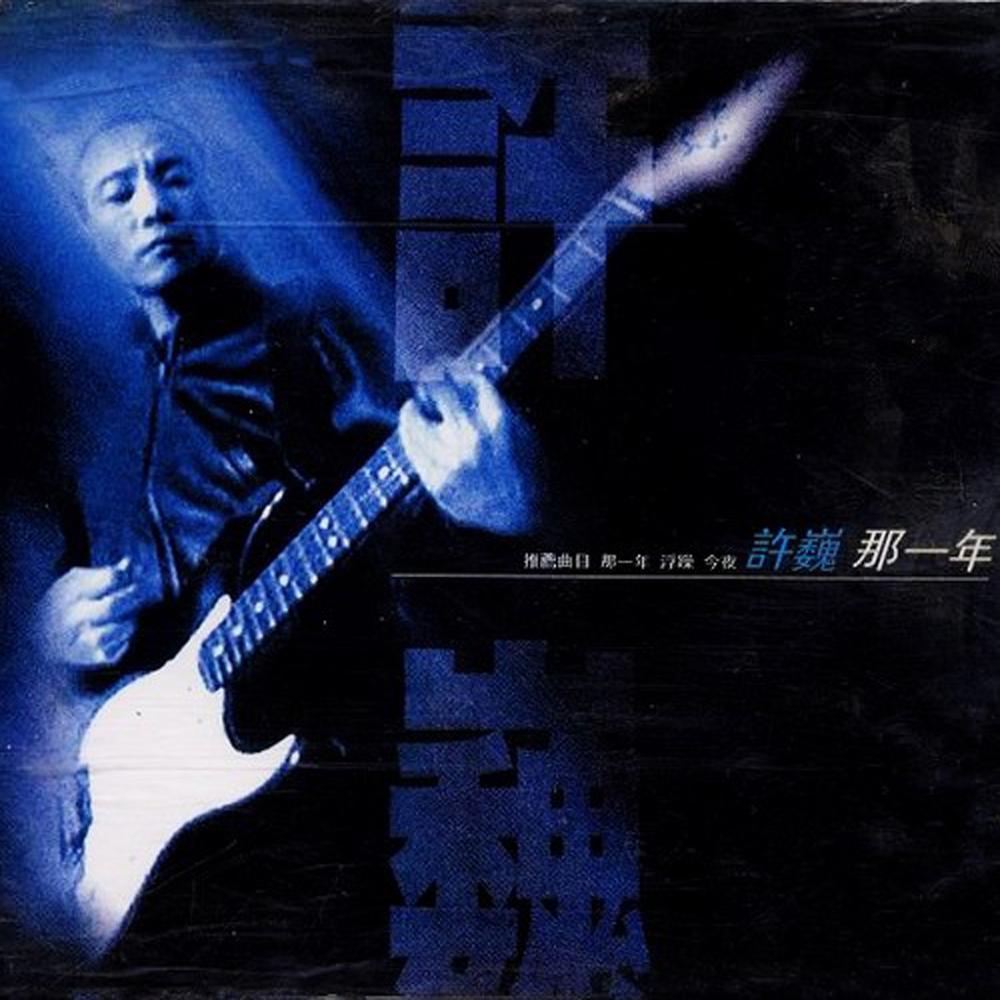 方向 2000 Xu Wei
