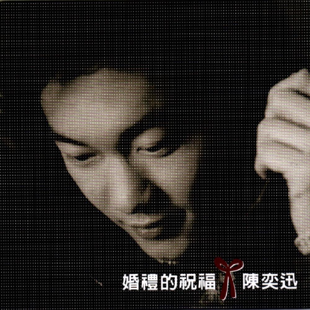 Wo De Kai Shi Zai Zhe Li (feat. Edmond Leung) 1999 Eason Chan