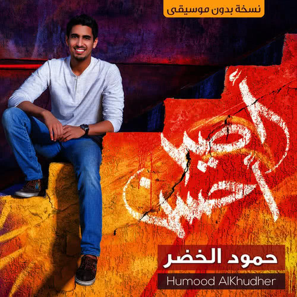 Humood AlKhudher - Ha Anatha(Vocals-Only No Music) dari album Aseer Ahsan (Vocals-Only No Music Version)