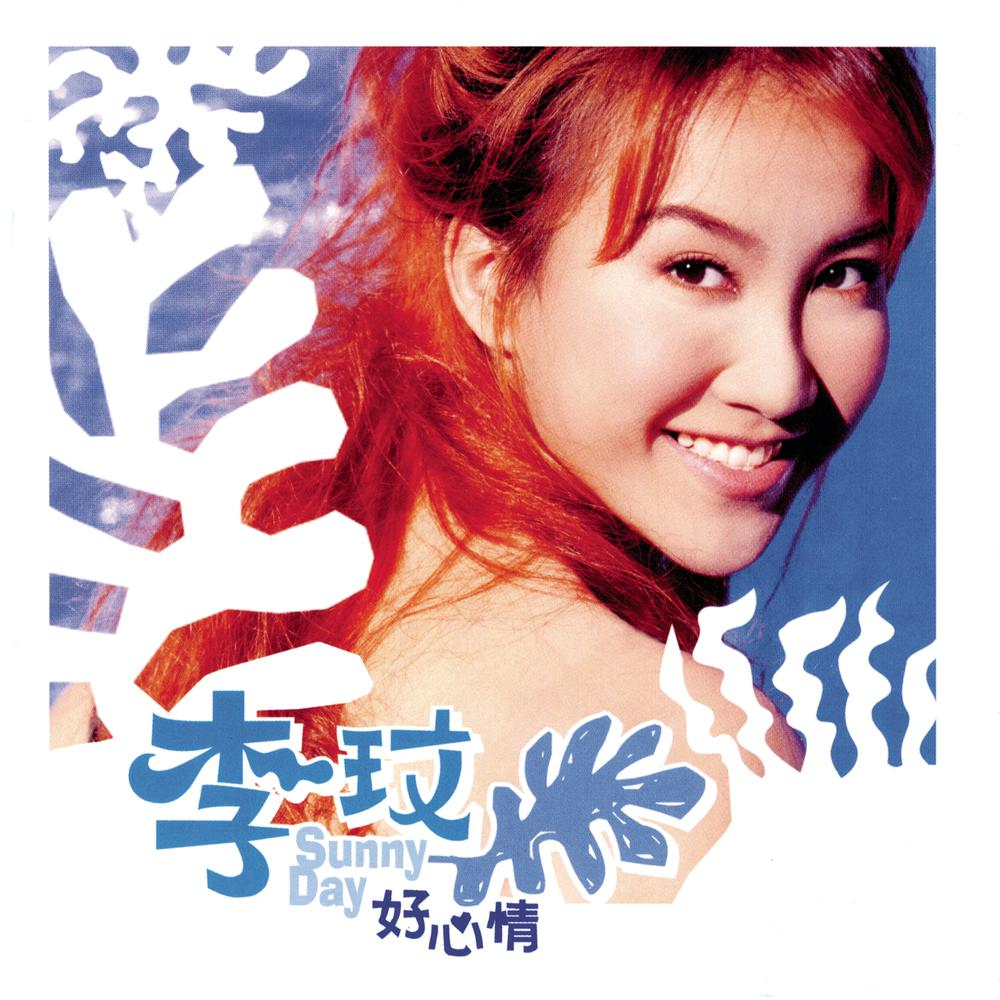 The Answer (Album Version) 1998 CoCo Lee