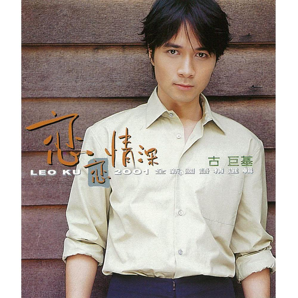 As You Wish 2001 Leo Ku