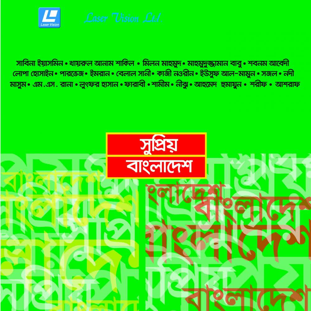 Download Lagu Various Artists - Welcome to Bangladesh