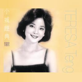 Xiao Cheng Jin Dian - Teresa Teng 2001 Teresa Teng
