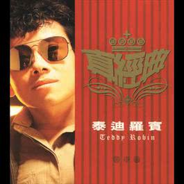 Zhen Jin Dian - Teddy Robin 2001 Teddy Robin