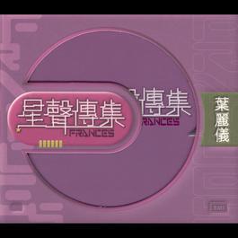EMI Xing Xing Chuan Ji Zi Frances Yip 2002 Frances Yip