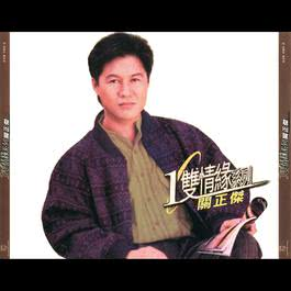 Huan Qiu Yi Shuang Qing Yuan Xi Lie - Michael Kwan 2012 Michael Kwan