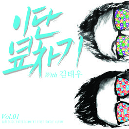 Duble kick project Vol. 01 2012 Kim Tae Woo