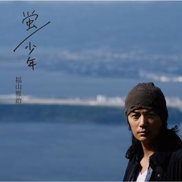 Hotaru/Shonen 2014 Fukuyama Masaharu
