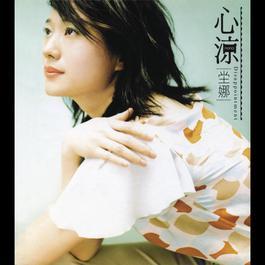 Disappointment 2001 Nana Tan