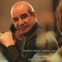 Edelvais 1999 Dimitris Mitropanos