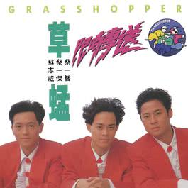 Xian Shi Zhuan Song 1990 Grasshoppers