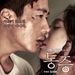 Pain OST 2011 PainPain