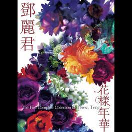 Hua Yang Nian Hua 2006 Teresa Teng
