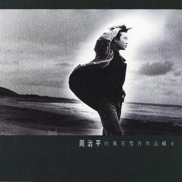 Steve Chou Work Part 1 1992 Zhou Zhiping