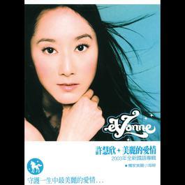 Beautiful Love 2 2003 Evonne Hsu