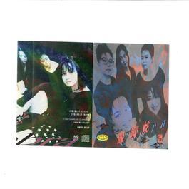 錯覺 1996 眼镜蛇乐队