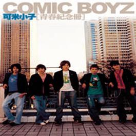 My Youth Souvenir Book 2004 Comic Boyz