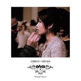 Beginning To Love 2004 Elva Hsiao