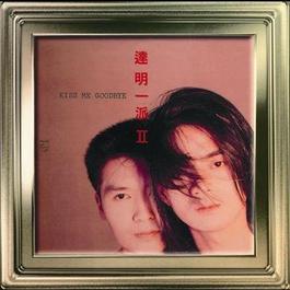 Tat Ming Pair II 1986 Tat Ming Pair