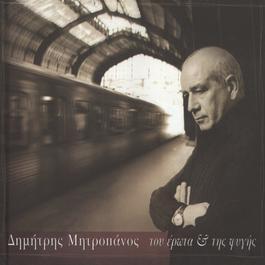 Tou Erota Ke Tis Figis 1998 Dimitris Mitropanos