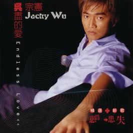 Endless Love 2000 Jacky Wu
