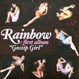 Gossip Girl 2009 Rainbow
