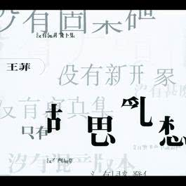 Meng You 1994 Faye Wong
